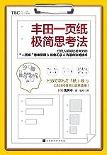 """丰田一页纸极简思考法(日本销量突破20万册的畅销书,繁体版在台湾高居各大书城和网站畅销榜! 全球知名企业丰田的""""一页纸""""思维整理&信息汇总&沟通传达的技术! 丰田高管亲身实践,教你加班时间从每年400小时减到0的高效工作法)"""