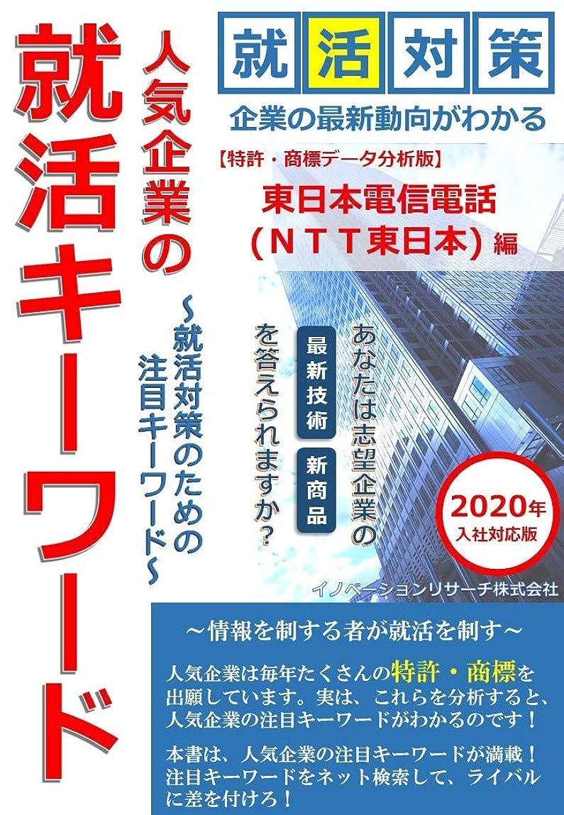 開始選ぶ心理的に人気企業の就活キーワード NTT東日本 編 2020年入社対応版: 就活対策のための注目キーワード (就活情報書籍)