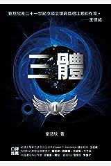 三體(華人第一人雨果獎得主) (Traditional Chinese Edition) Kindle Edition