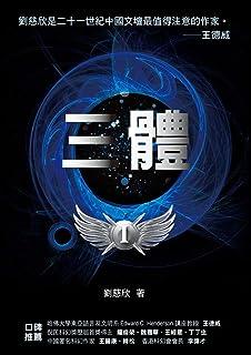 三體(華人第一人雨果獎得主) (Traditional Chinese Edition)
