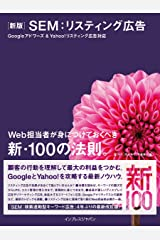 新版 SEM:リスティング広告 Googleアドワーズ&Yahoo!リスティング広告対応 Web担当者が身につけておくべき新・100の法則。 Kindle版