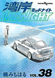 湾岸MIDNIGHT(38) (ヤングマガジンコミックス)