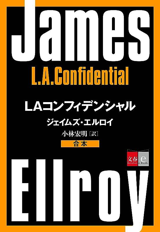 疎外するどれかモロニック合本 LAコンフィデンシャル【文春e-Books】