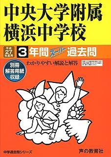 中央大学附属横浜中学校 27年度用―中学校過去問シリーズ (3年間スーパー過去問341)