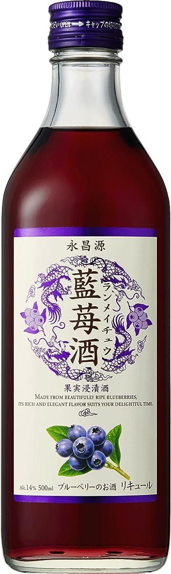 債務のスコア国勢調査永昌源 藍苺酒 [ リキュール 500ml ]