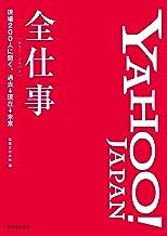 表紙: Yahoo! JAPAN全仕事   実業之日本社