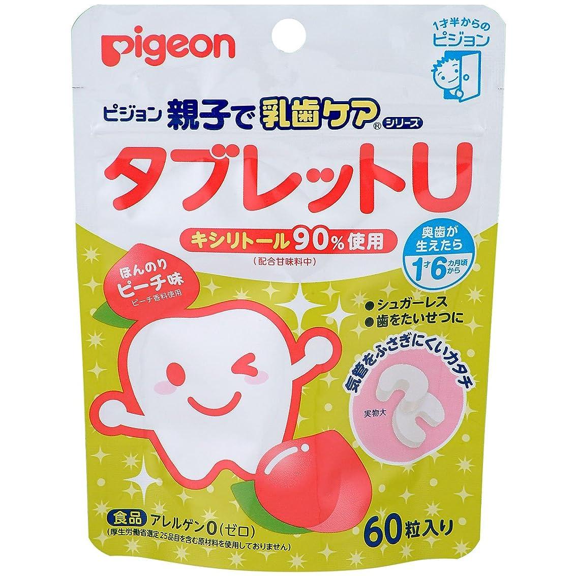 悲劇的なケーブル欠員ピジョン 親子で乳歯ケア タブレットU ピーチ味 60粒