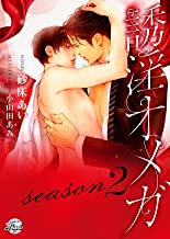 誘淫オメガ―season2― 誘淫オメガ~ハニーポット・オペレーション~ (シャレードパール文庫)