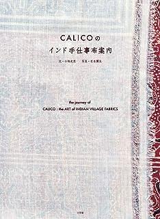 CALICOのインド手仕事布案内: いまを生きるインドの美しい布をめぐる旅