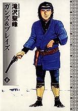 ガンズ&ブレイズ(下) (IKKI COMIX)