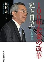 表紙: 100年企業の改革 私と日立 私の履歴書 (日本経済新聞出版) | 川村隆