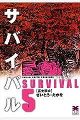 サバイバル 5巻 Kindle版