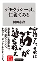 表紙: デモクラシーは、仁義である (角川新書)   岡田 憲治