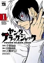 表紙: ヤング ブラック・ジャック 1 (ヤングチャンピオン・コミックス) | 大熊ゆうご