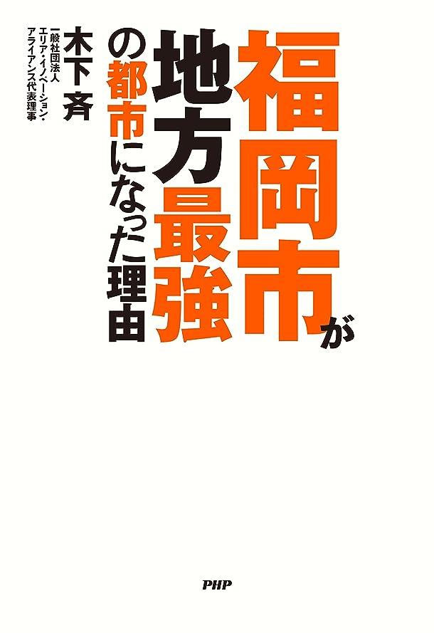 押し下げる独占想定する福岡市が地方最強の都市になった理由