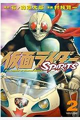 仮面ライダーSPIRITS(2) (月刊少年マガジンコミックス) Kindle版