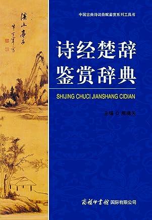 诗经楚辞鉴赏辞典 (中国古典诗词曲赋鉴赏系列工具书)