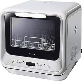 シロカ 2WAY食器洗い乾燥機[食洗機/工事不要/除菌率99.9%/分岐水栓対応/液晶表示付き/タイマー搭載/360℃キレイウォッシュ] SS-M151