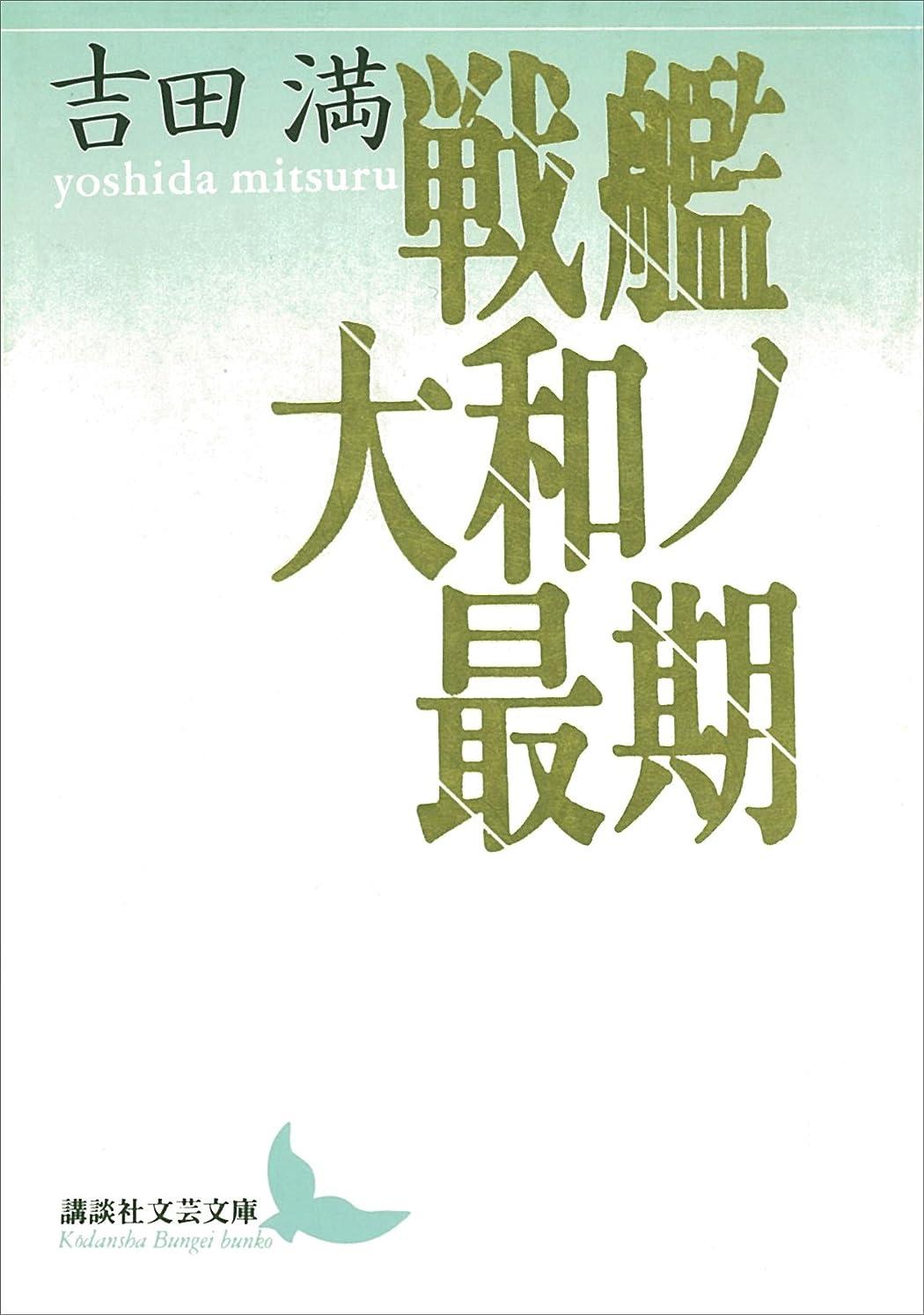 平野マンハッタン近所の戦艦大和ノ最期 (講談社文芸文庫)