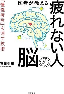 医者が教える疲れない人の脳―――「慢性疲労」を消す技術 (三笠書房 電子書籍)