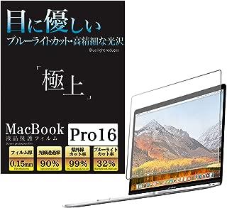 極上 ブルーライトカット 超高精細光沢 液晶保護フィルム 国内正規品 メーカー30日保証付 Agrado (MacBook Pro 16 光沢)