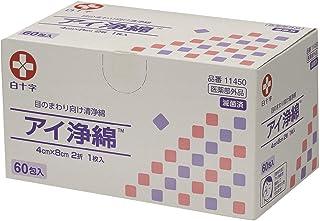 白十字 アイ浄綿 60包入(4cm×8cm 2折)