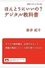 ほんとうにいいの? デジタル教科書 (岩波ブックレット) Kindle版