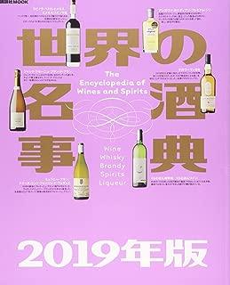 世界の名酒事典 2019年版 (講談社 MOOK)