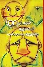 மாபெரும் சூதாட்டம் (Maaperum Soothattam) (Short Stories) (Tamil Edition)