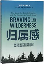 Braving the Wilderness: The Quest for True Belonging and the Courage to Stand Alone (Chinese Edition)