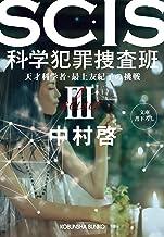 表紙: SCIS 科学犯罪捜査班III~天才科学者・最上友紀子の挑戦~ (光文社文庫) | 中村 啓