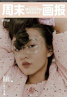 Modern Weekly China【中国雑誌】 Kōki Koki, 木村 光希 表紙 2019年 3月号