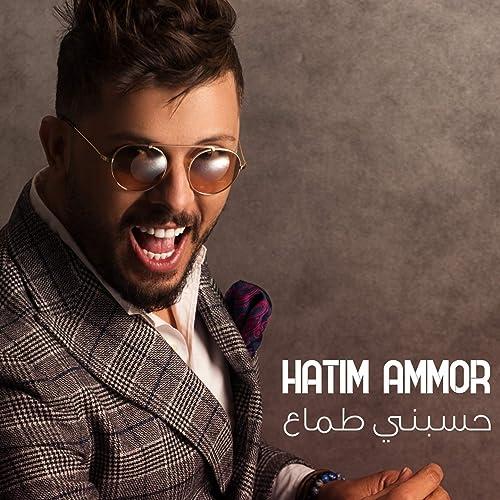 Hsebni Temaa by Hatim Ammor on Amazon Music - Amazon com