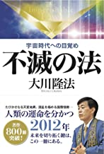 表紙: 不滅の法 宇宙時代への目覚め 法シリーズ | 大川隆法