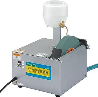 SK11 縦型万能研磨機(水研用) VWS-205