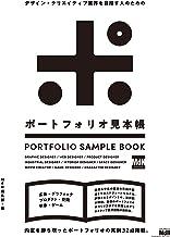 表紙: デザイン・クリエイティブ業界を目指す人のための ポートフォリオ見本帳 | MdN編集部