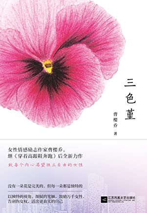 三色堇(特别版)(女性情感励志作家曹樱乔全新力作。媲美《欢乐颂》、《我的前半生》的都市情感大戏! )