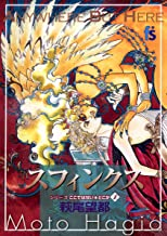 スフィンクス (flowers コミックス)