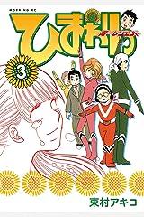 ひまわりっ ~健一レジェンド~(3) ひまわりっ 健一レジェンド (モーニングコミックス) Kindle版