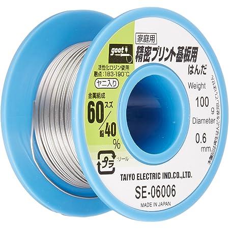 goot(グット) 鉛入りはんだ Φ0.6mm スズ60%/鉛40% 100gリール巻 ヤニ入り SE-06006