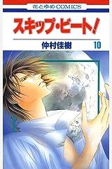 スキップ・ビート! 10 (花とゆめコミックス) Kindle版