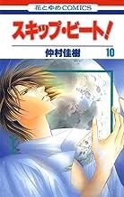 表紙: スキップ・ビート! 10 (花とゆめコミックス)   仲村佳樹
