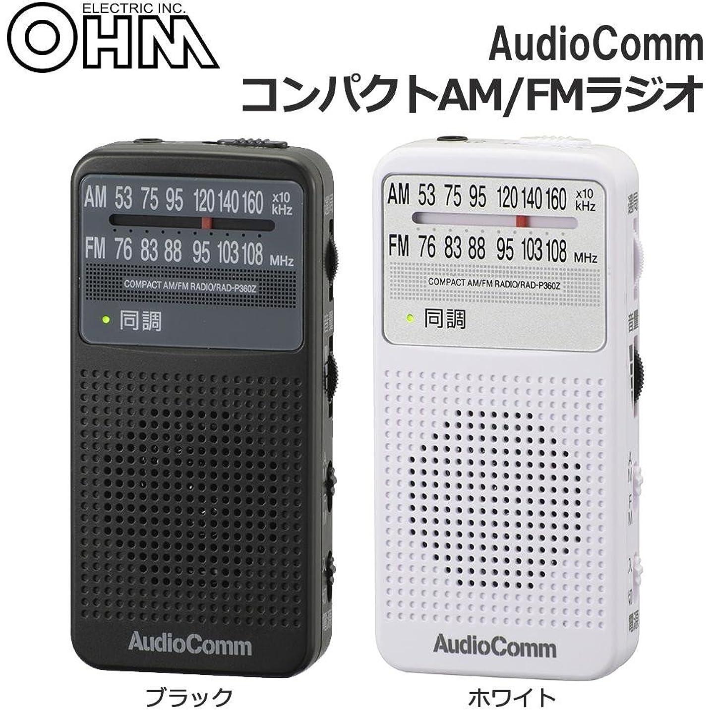 わがままポット昇るオーム電機 OHM AudioComm コンパクトAM/FMラジオ ■2種類の内「ホワイト?RAD-P360Z-W」を1点のみです
