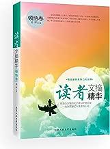 读者文摘精华· 顿悟卷 (Chinese Edition)