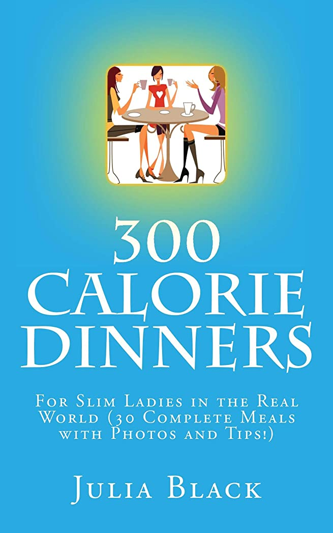 ナットリッチマイルド300 Calorie Dinners: For Slim Ladies in the Real World  (30 Complete Meals with Photos and Tips!) (English Edition)