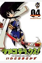 ケメコデラックス!(4) (電撃コミックス) Kindle版