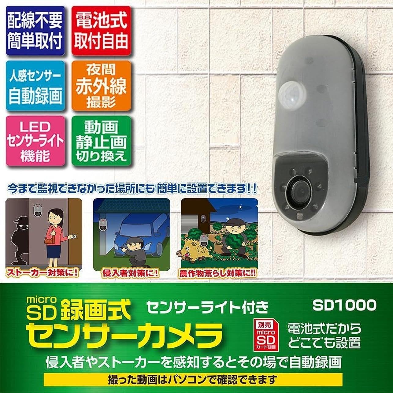 粘液ボーカルエレガントREVEX リーベックス SDカード録画式センサーカメラ SD1000