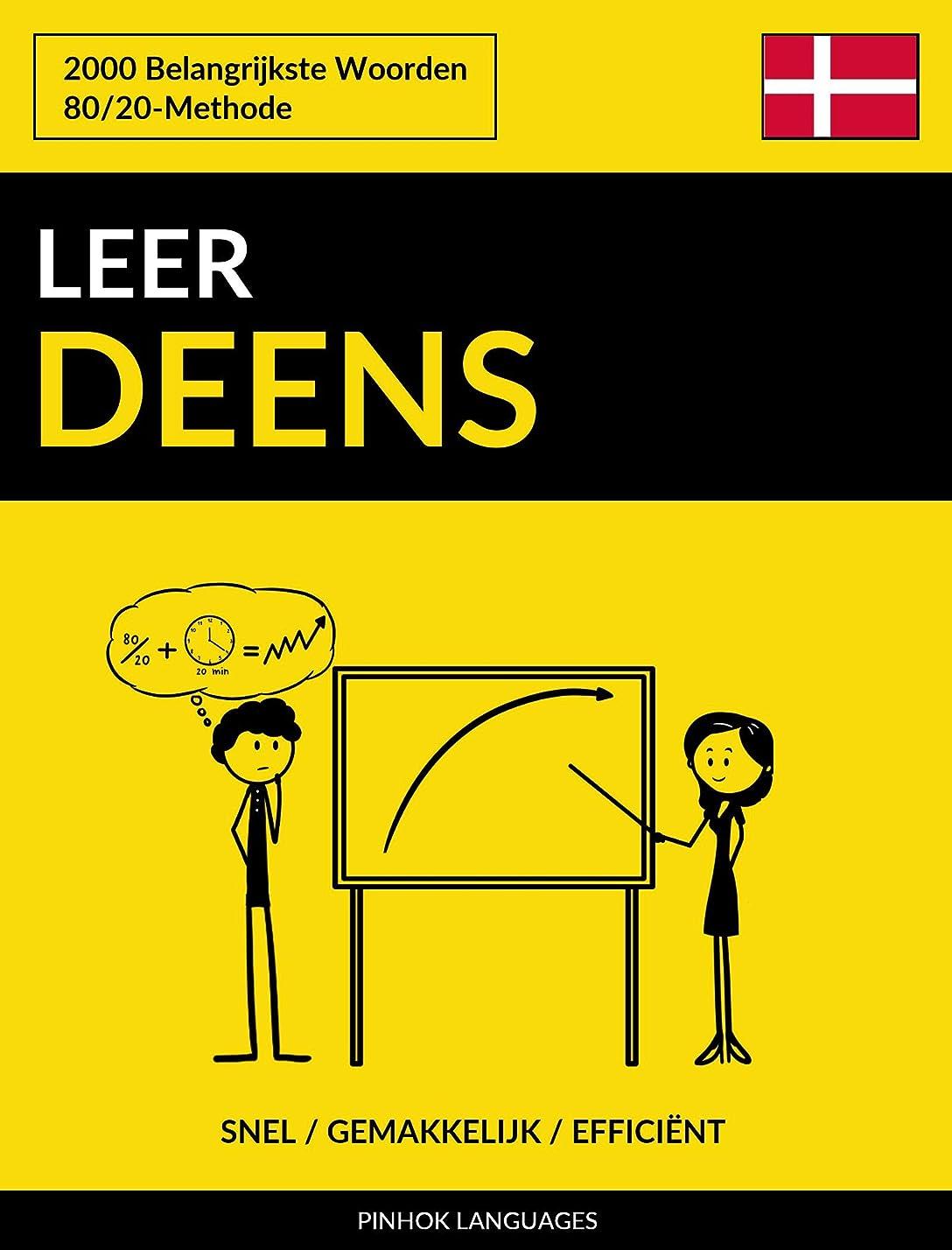 評議会ボール疲労Leer Deens - Snel / Gemakkelijk / Effici?nt: 2000 Belangrijkste Woorden (Dutch Edition)