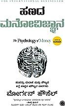 Hanada Manovijnana (The Psychology of Money)