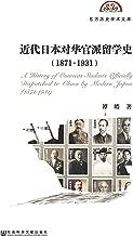 近代日本对华官派留学史(1871~1931) (东方历史学术文库)